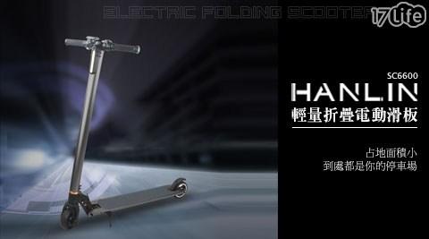 HANLIN/代步輕量摺疊電動滑板/電動滑板/摺疊