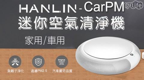 【HANLIN】CarPM 家用/車用 SGS認證 迷你空氣清淨機