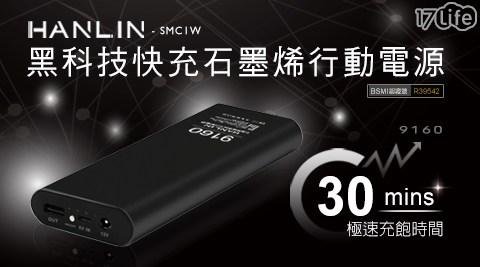 HANLIN-30分快充石墨烯行動電源