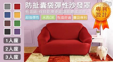 只要980元起(含運)即可購得【HomeBeauty】原價最高7840元防扯囊袋彈性沙發罩系列:(A)1人座1入/(B)2人座1入/(C)3人座1入/(D)2+3人座1組(限同色)/(E)1+2+3人..