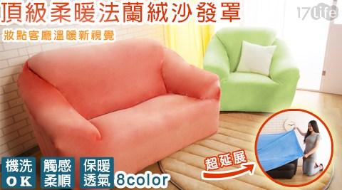 法蘭絨沙發罩/法蘭絨/沙發罩