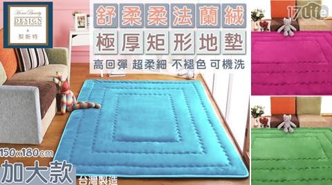平均每入最低只要940元起(含運)即可購得【契斯特】台灣製-極厚法蘭絨舒柔矩形地墊(150x180cm)1入/2入,多色任選。
