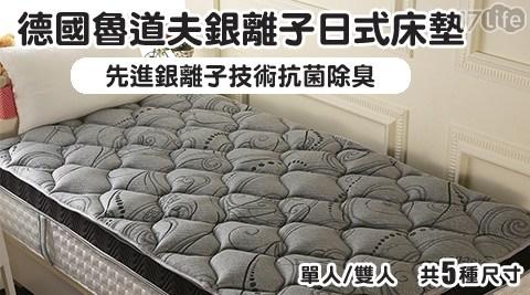 【契斯特】德國魯道夫銀離子日式床墊