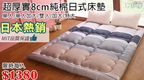 台灣製/日本超厚實純棉日式床墊/日式床墊/純棉