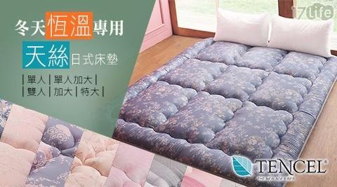 契斯特/天絲日式床墊/床墊/天絲
