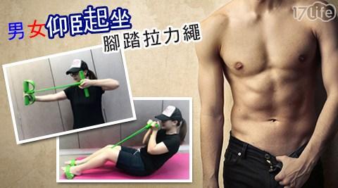 男女仰臥起坐/腳踏拉力繩/仰臥起坐/拉力繩/運動/健身