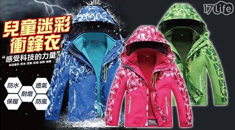 兒童防風雨三穿超暖外套/兒童外套/外套/防風/防雨/兒童