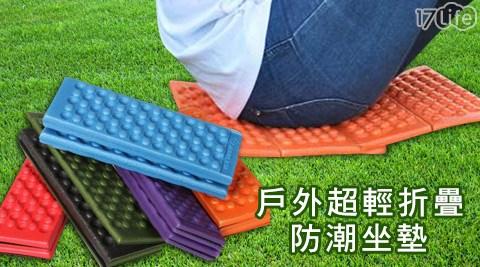 折疊/防潮/坐墊/戶外坐墊/折疊坐墊/防潮坐墊