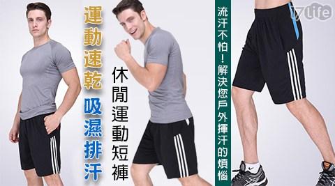 排汗透氣速乾休閒運動短褲