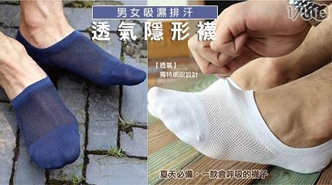 男女吸濕排汗透氣隱形襪