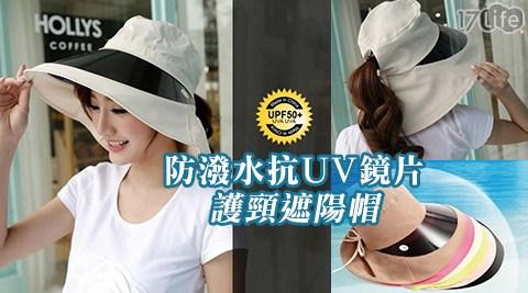 防潑水/抗UV/鏡片/護頸/遮陽帽/防曬帽