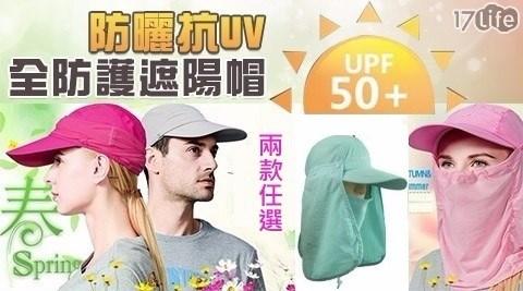 抗UV360度速乾透氣遮陽帽