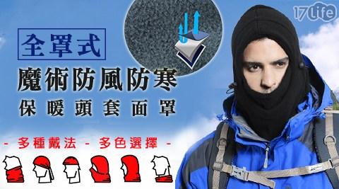 全罩式/魔術/防風/防寒/保暖/頭套/面罩
