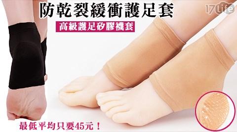 升級/按摩/保濕/防乾裂/緩衝/護足套/襪子