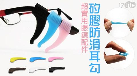 超實用/眼鏡配件/高品質/矽膠/防滑/耳勾