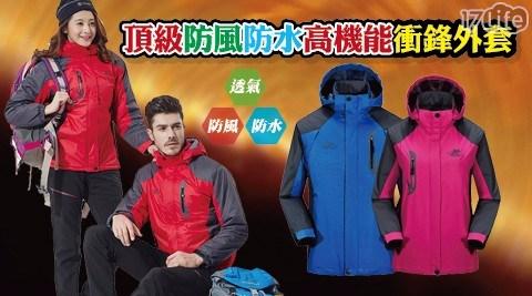 情侶/防風/防水/機能/衝鋒外套/外套