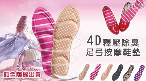 4D釋壓除臭足弓按摩鞋墊/鞋墊/除臭/按摩鞋墊
