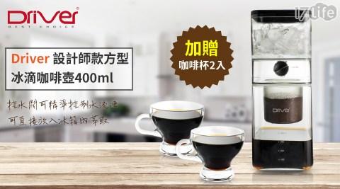 ◆附贈 濃縮咖啡玻璃杯2入◆全新節水閥結構,可精準控制水流速◆方形輕巧造型,可直接放入冰箱內萃取◆100%台灣製造