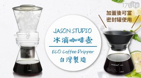 JASON STUDIO/冰滴咖啡壺/冰滴/咖啡