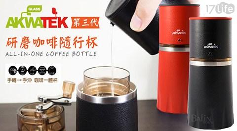 平均每入最低只要750元起(含運)即可享有AKWATEK第三代研磨手沖咖啡隨行杯1入/2入/4入,顏色:黑/紅。