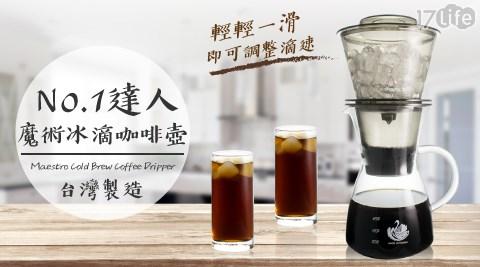 買一送一/咖啡/冰滴/魔術/達人/咖啡壺