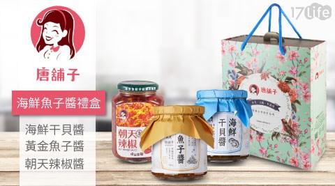 【唐舖子】海鮮干貝黃金魚子醬禮盒