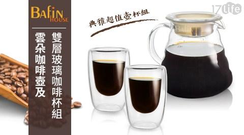 【Bafin House】雲朵咖啡壺及雙層玻璃咖啡杯組(1壺+2杯)