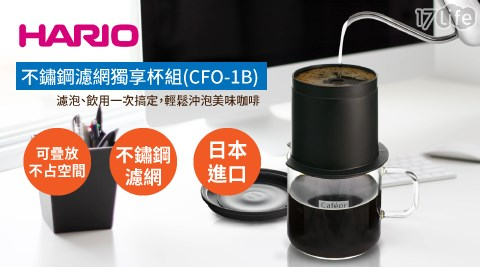 【HARIO】不鏽鋼濾網獨享杯組/HARIO/不鏽鋼/獨享/獨享杯/咖啡/DIY/沖泡