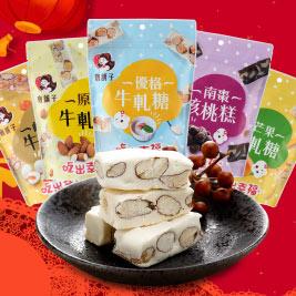 【唐舖子】手工杏仁牛軋糖6種口味