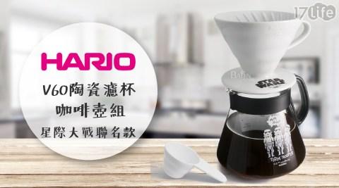 HARIO/星際大戰/咖啡壺/咖啡/濾杯/陶瓷/濾/手沖