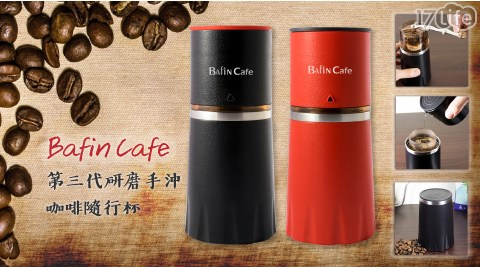 【Bafin Cafe】第三代研磨手沖咖啡隨行杯(研磨、沖泡、過濾、飲用) / 紅黑任選
