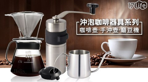不鏽鋼/濾網/玻璃/咖啡/壺組/Welead/手沖/細口壺/陶瓷芯/磨豆機