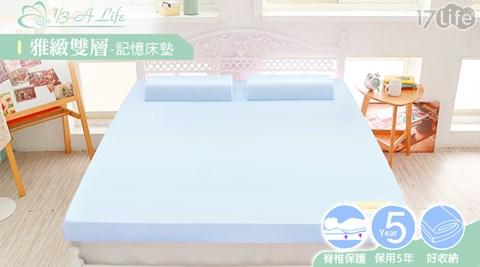 1/3 A Life/記憶床墊/床墊/記憶枕/枕頭/寢具/單人床墊/雙人床墊