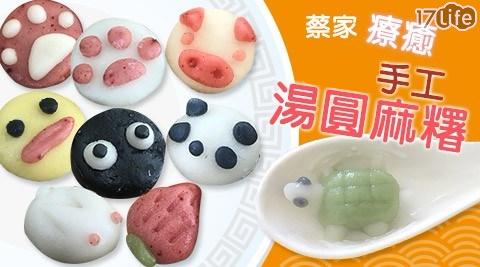 【蔡家】手工療癒湯圓麻糬(10款任選)附禮盒