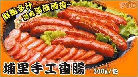 埔里手工香腸(300g/包)
