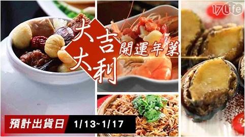 【鮮味達人】大吉大利開運年菜-8道菜只要$999,圍爐佳餚,道道經典,主廚用心製作 ,有多種料理變化,滿足饕客的尊貴!