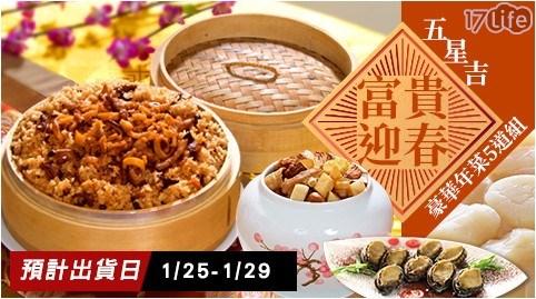 五星吉富貴/迎春/年菜/圍爐/2021/年夜飯/春節/團圓
