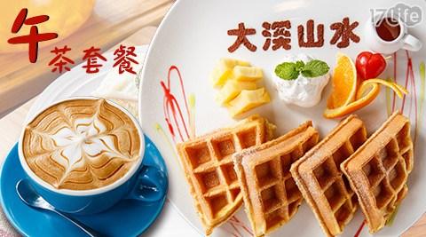 大溪山水庭園餐廳/大溪/下午茶/大溪老街