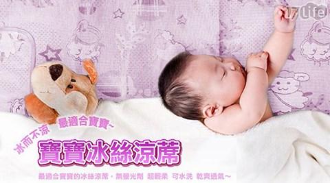 寶寶透氣冰絲涼席組/買1送1/寶寶/冰絲涼席/涼蓆