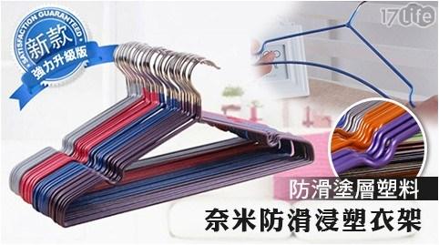 加粗/4mm/不銹鋼/奈米/防滑衣架/防滑/衣架/曬衣架