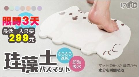 買一送一/療癒貓咪珪藻土地墊/珪藻土/療癒/貓咪/地墊/吸水/防滑