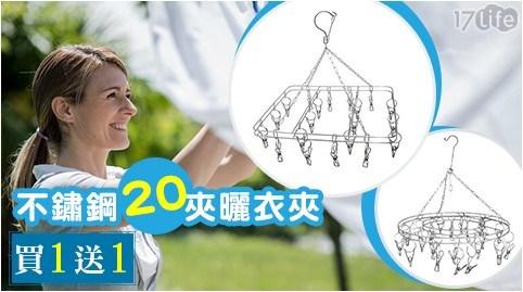 【買一送一】堅固不鏽鋼20夾曬衣夾任選