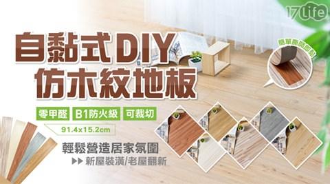 地板/木紋地板/防木紋地板/地板貼/自黏地板貼