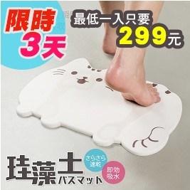 【買一入送一入】療癒貓咪珪藻土地墊