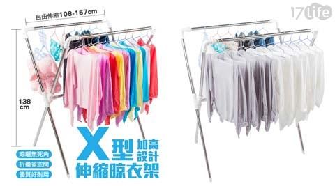 韓版/伸縮/不鏽鋼/X型/折疊/曬衣架/X型折疊曬衣架/折疊曬衣架