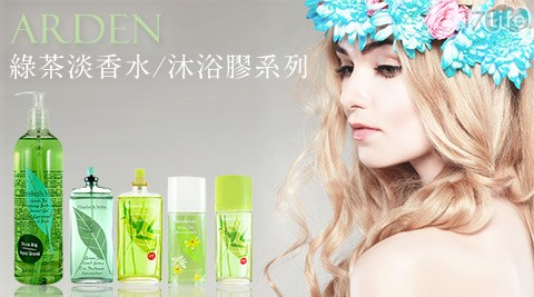 ARDEN/綠茶淡香水/Tester/100ml/淡香水/沐浴膠/綠茶竹子/香水/沐浴