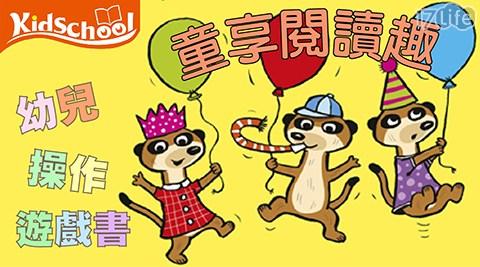 【Kidschool】童享閱讀趣-幼兒操作遊戲書