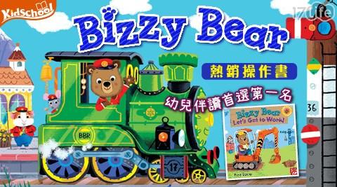 Kidschool/操作遊戲書/遊戲書/書/圖書/故事書/兒童書籍/兒童/書籍/學習/童書/厚頁書/閱讀/互動/Bizzy Bear