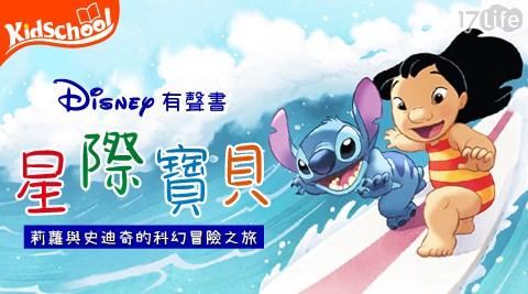 迪士尼熱門卡通英文有聲書(CD有聲書)/有聲書/迪士尼熱門卡通英文有聲書/英文有聲書/學習/迪士尼/書本/書籍/卡通/電影/動畫/Kidschool