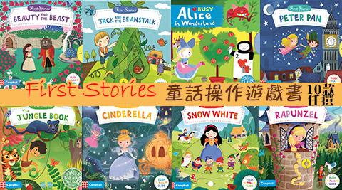 First Stories/童話操作遊戲書/童話/遊戲書/書/故事